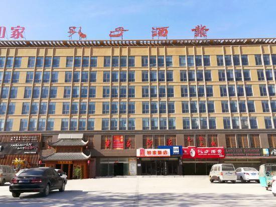 如家驿居酒店(菏泽广州路店)