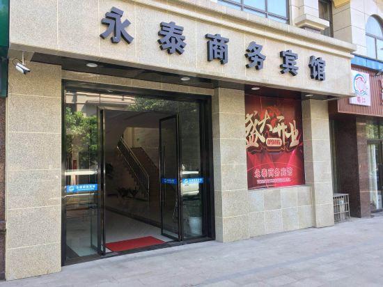 泸州永泰商务宾馆
