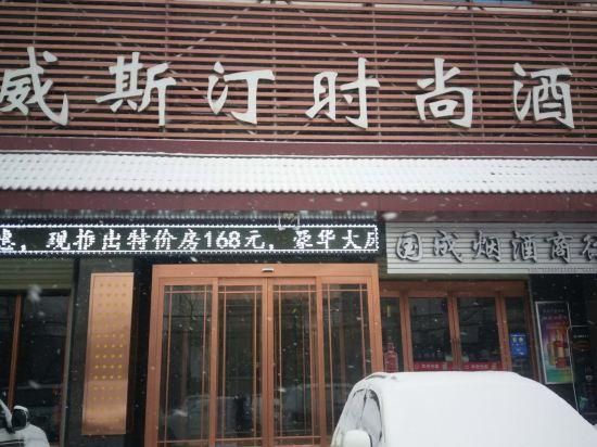 庆阳威斯汀时尚酒店