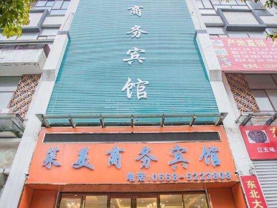 亳州莱美商务宾馆