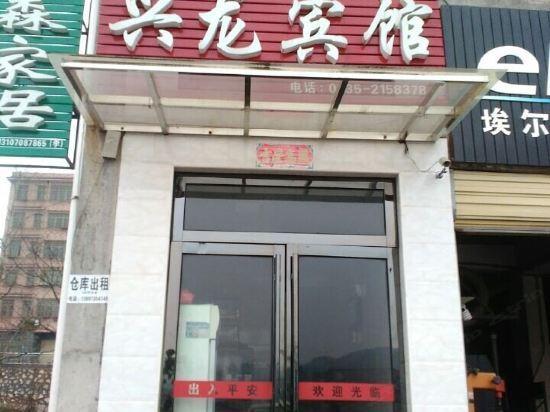 郴州兴龙宾馆