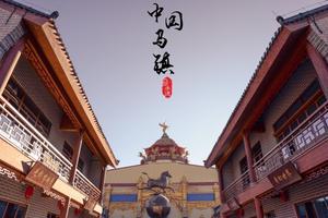 【新年再出发】跨年旅行新体验,中国马镇冰火节
