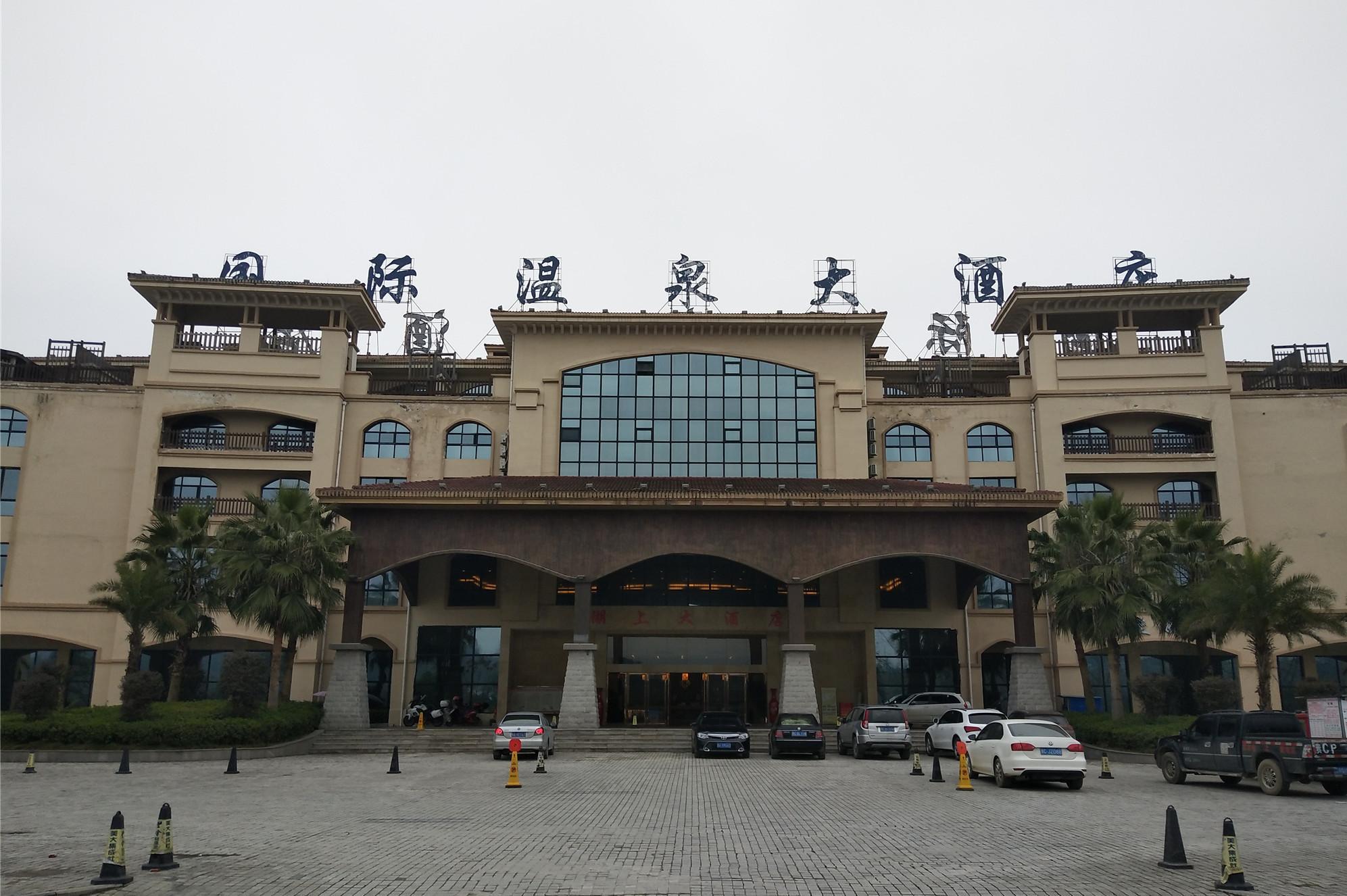 湄潭国际温泉大酒店