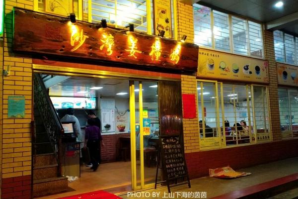 【新年再出发】广州这间20年历史的甜品店,近百款好吃不贵的甜品让人流口水
