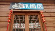 临洮温泉(平长水上乐园)