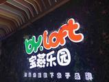 上海宝燕乐园(旗舰店)