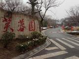 枣庄仙坛山温泉小镇