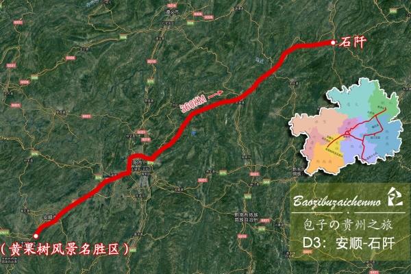黔程似锦,多彩贵州のD3:壮美黄果树,相遇古夜郎