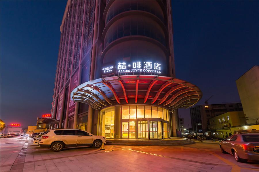 喆啡酒店(淄博火车站店)
