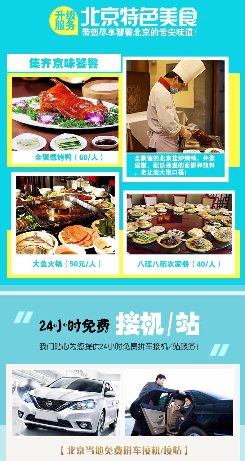 北京到什刹海、鸟巢、淮北奥林匹克公园、天坛团团购美美食北京图片