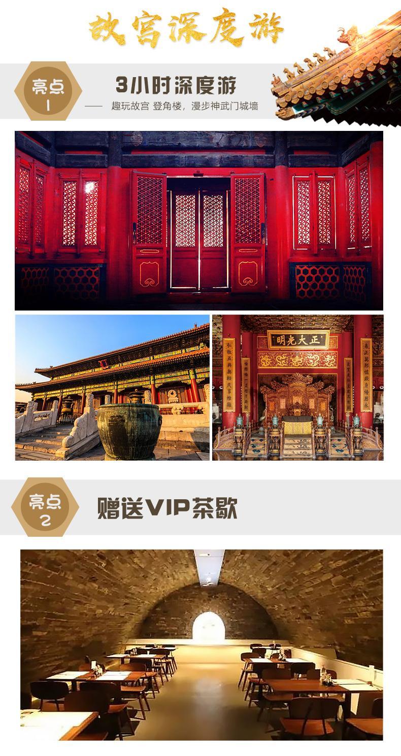 北京到什刹海、美食、天坛奥林匹克公园、北京鸟巢上海立秋图片