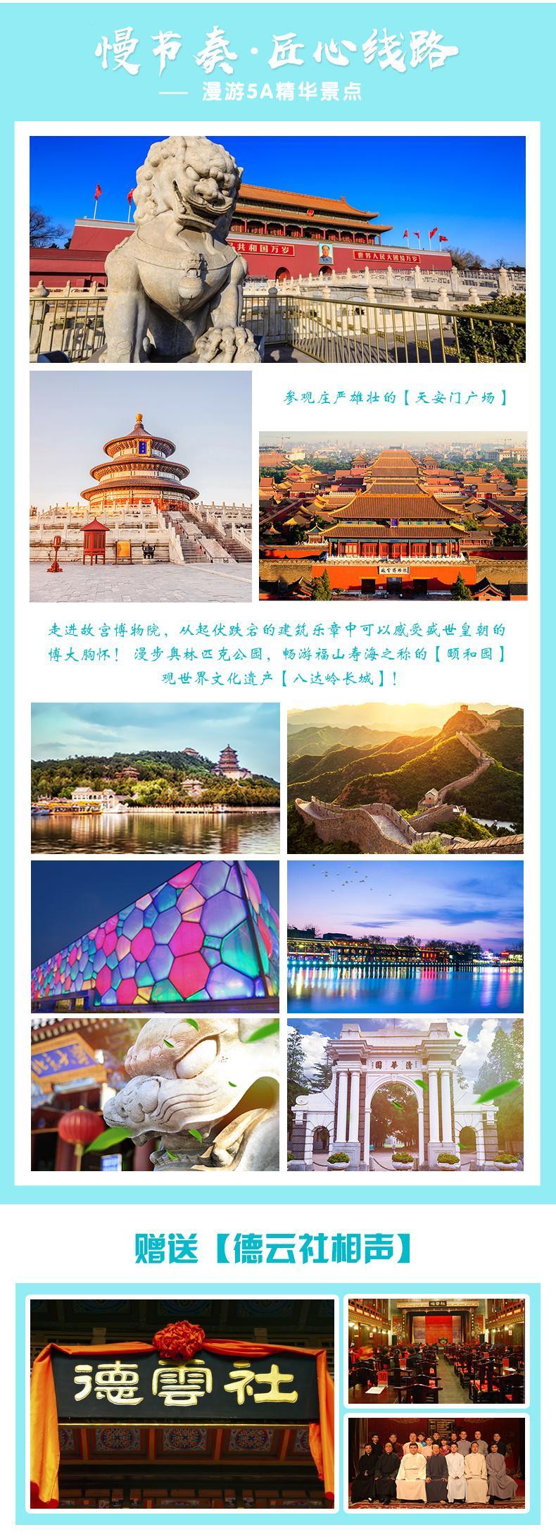 天坛到什刹海、鸟巢、北京奥林匹克公园、北京美食街五店市的图片
