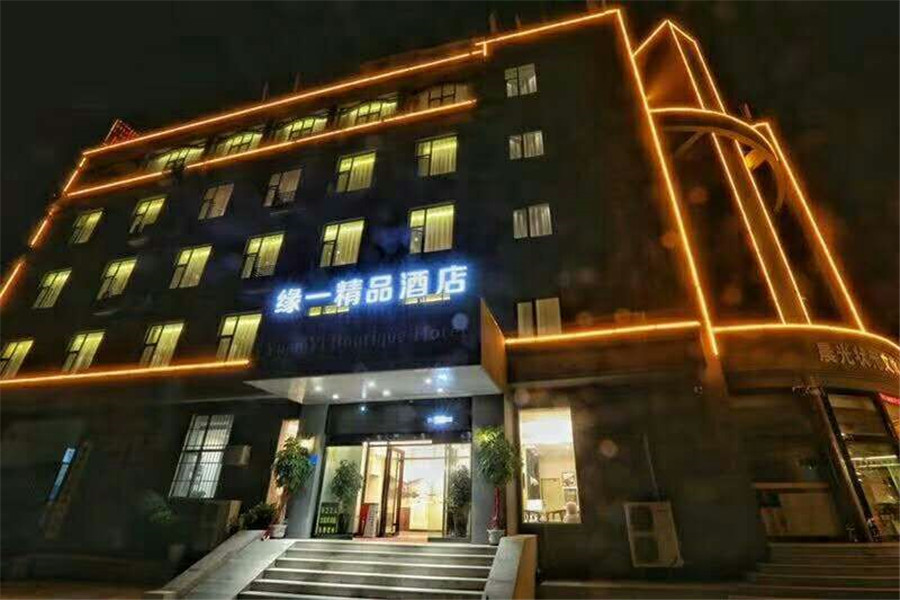 泰安缘一精品酒店