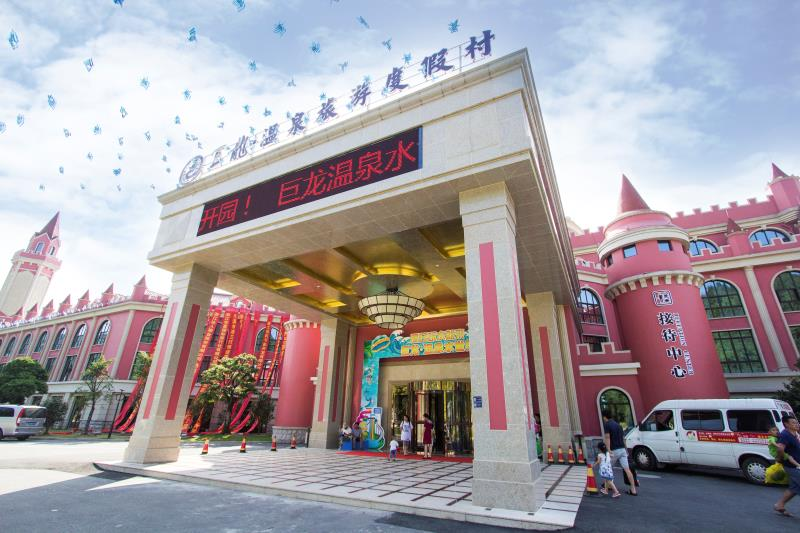 金华巨龙温泉旅游度假村