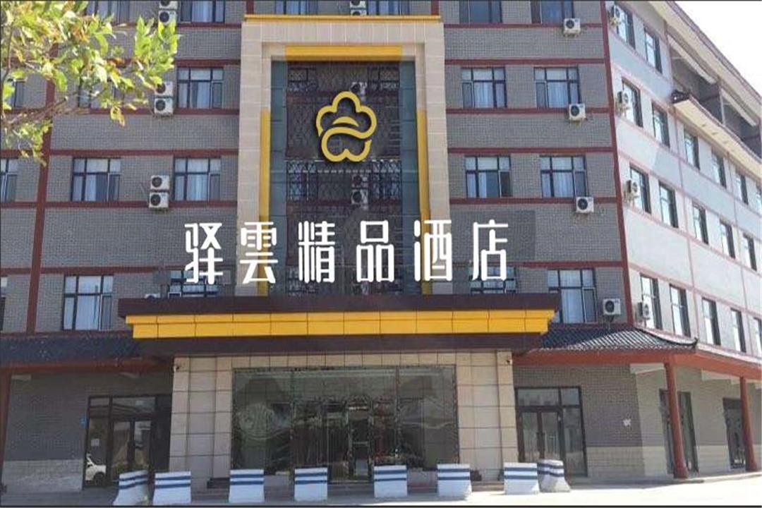 驿雲精品酒店(北屯鸿州店)
