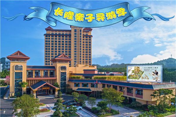广州长隆香江酒店(长隆野生动物世界店)