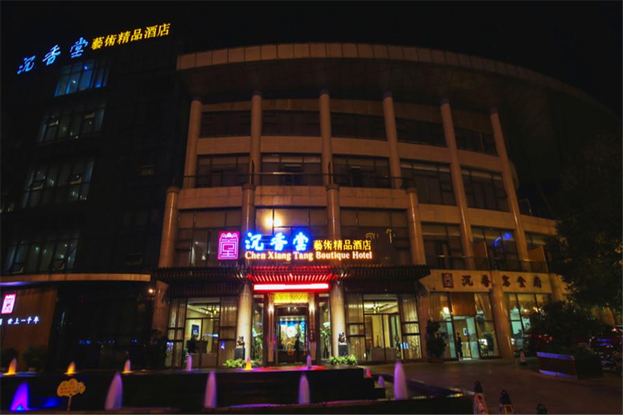 遂宁沉香堂艺术精品酒店