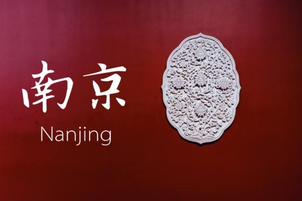 【子欲养而亲还在】南京 穿着汉服带着奶奶去旅行 来一场现代与历史的碰撞
