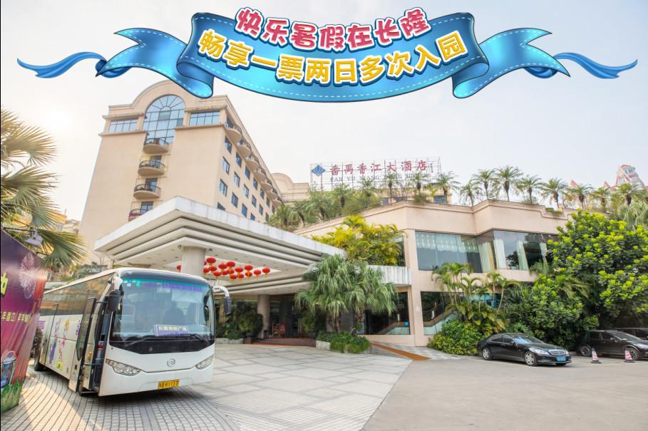廣州番禺香江大酒店(番禺大道店)