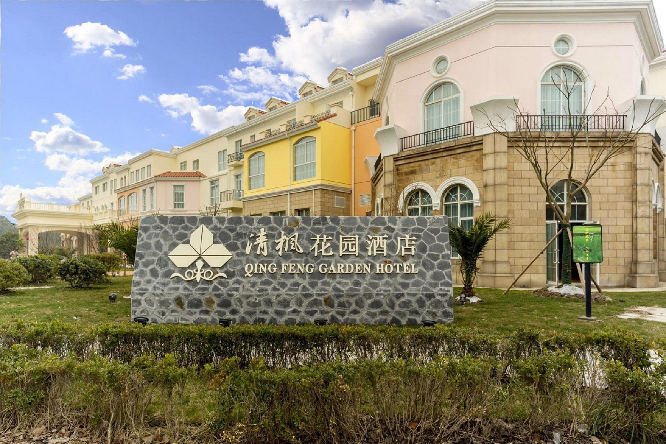 上海清枫花园酒店