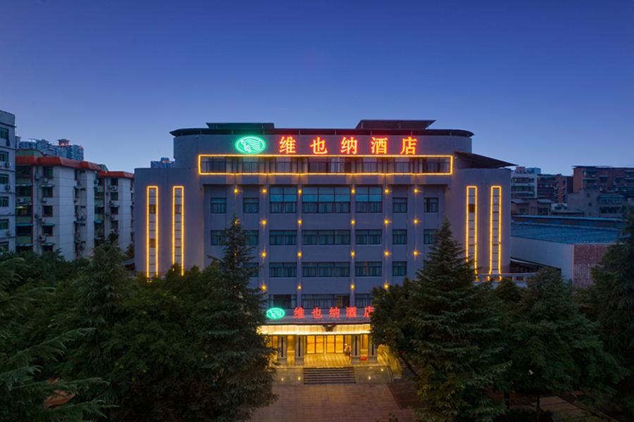 维也纳酒店(重庆璧山高铁站店)