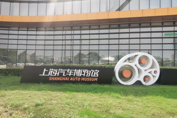 【上海微旅游】安亭汽车博物馆-抛开人满为患的地方