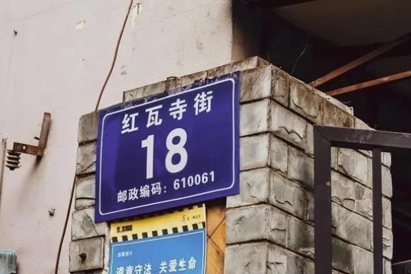 """【我要上榜单】红瓦寺街18号的鸳鸯楼号称成都""""小香港"""""""