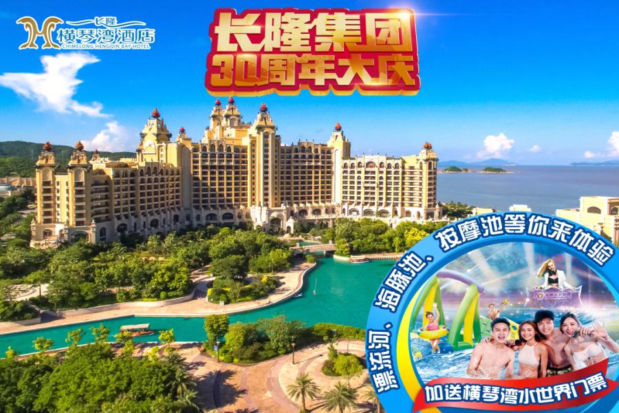 珠海长隆横琴湾酒店(海洋王国店)