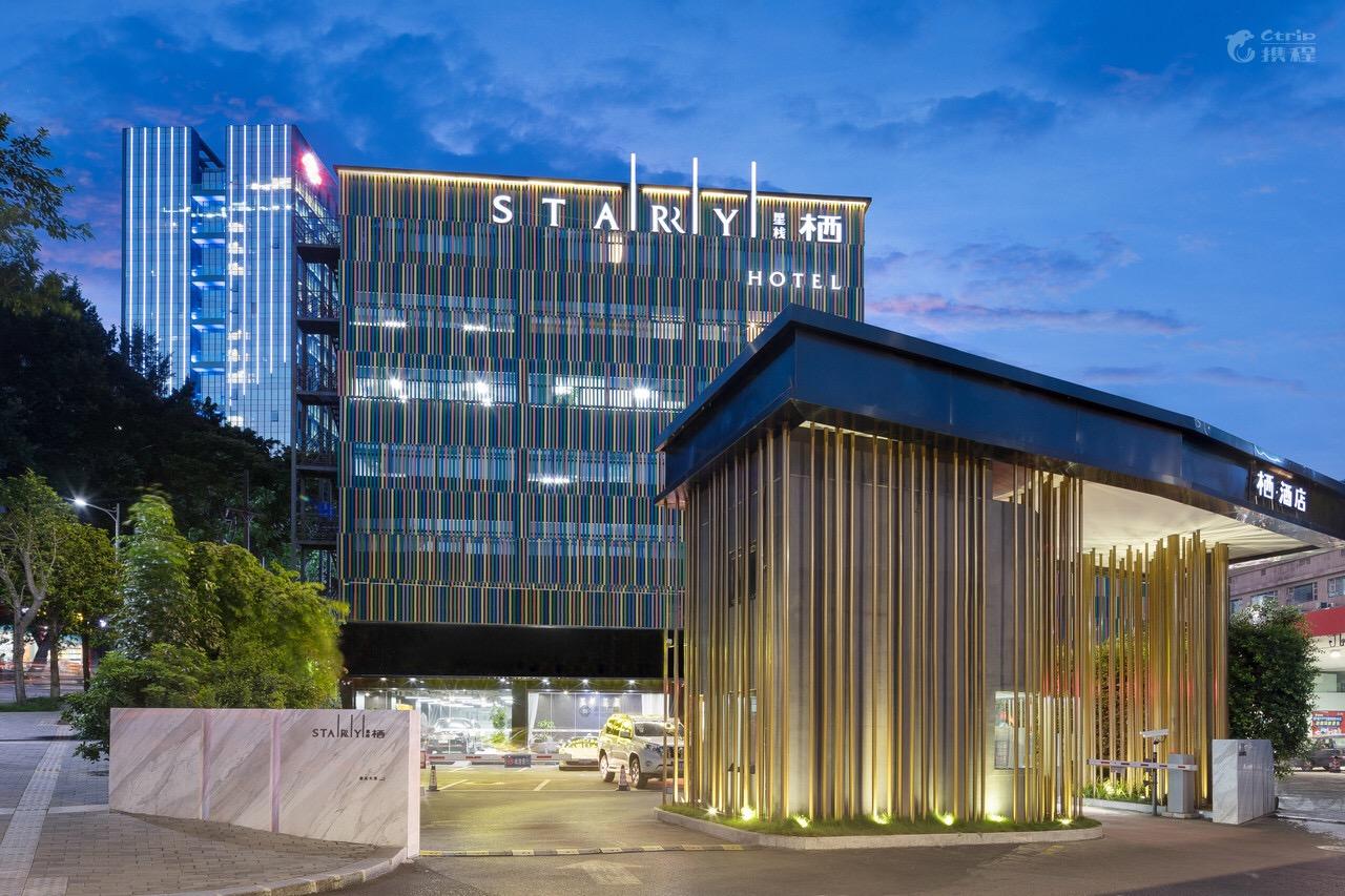 Starry星栈·栖(原深圳栖酒店)