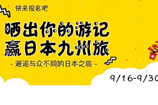 【晒游记赢日本九州之旅】驴妈妈日本九州首席体验官火热招募中