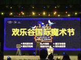 上海2天1晚【西班牙城堡hotel  畅游欢乐谷 两天多次入园】上海欢乐谷嘉途酒店1晚 房型任选+2份早餐+上海欢乐谷两天多次入园有效