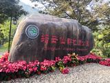 仙都景区(中国黄帝文化名山)