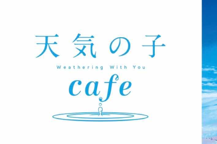 """【大阪】重拾那份感动!""""天气之子""""限定咖啡店登陆心斋桥"""