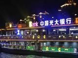 珠江夜游(9码头任选)
