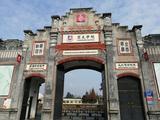 大邑刘氏庄园博物馆