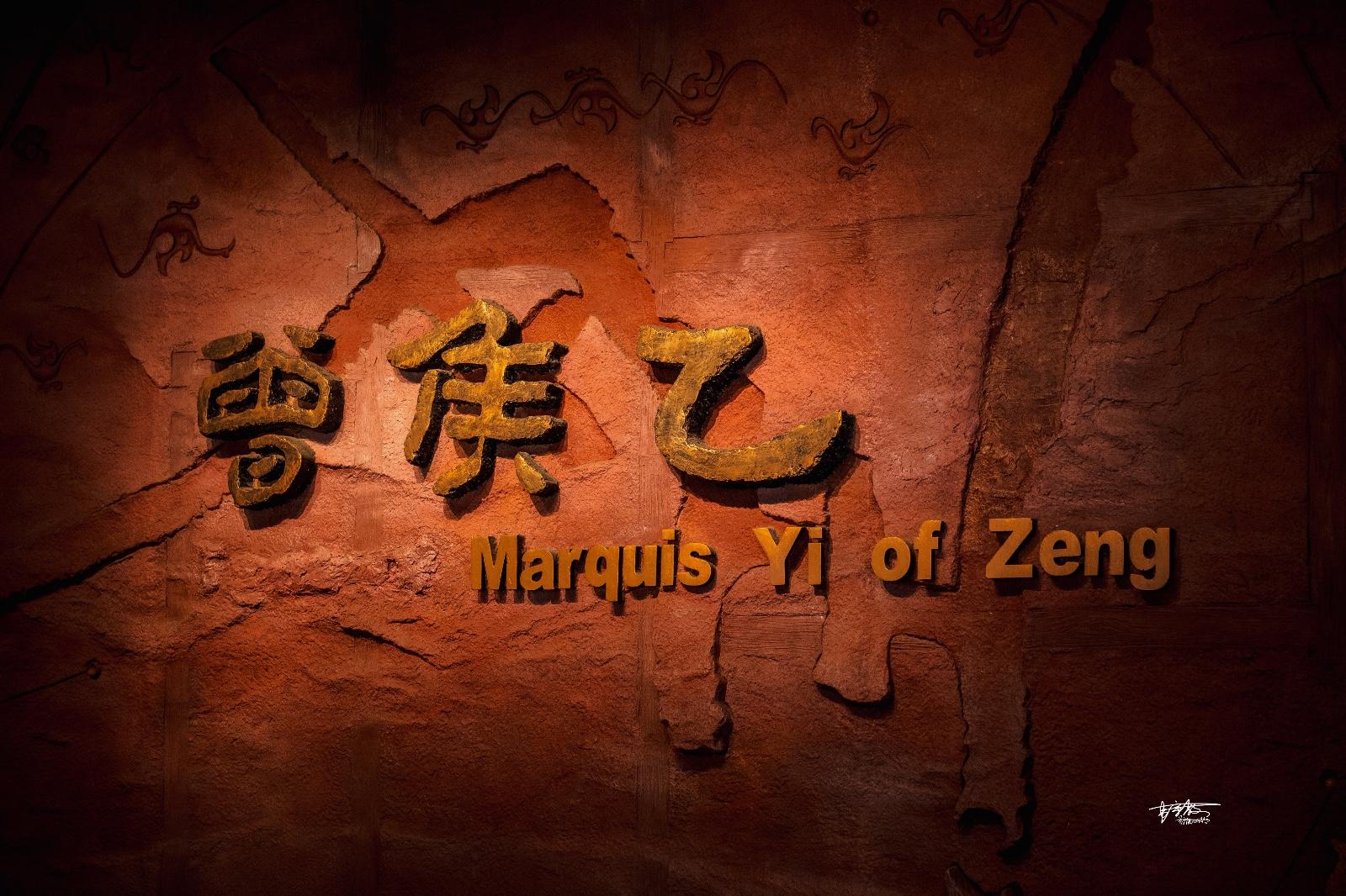 【年末去哪玩】湖北省博物馆里看正史:不姓曾、活得很精致的曾侯乙