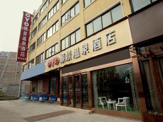 三门峡顺景温泉宾馆