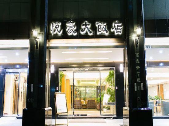 悦豪大饭店(新竹竹北馆)