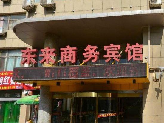 宁夏中卫东来商务宾馆
