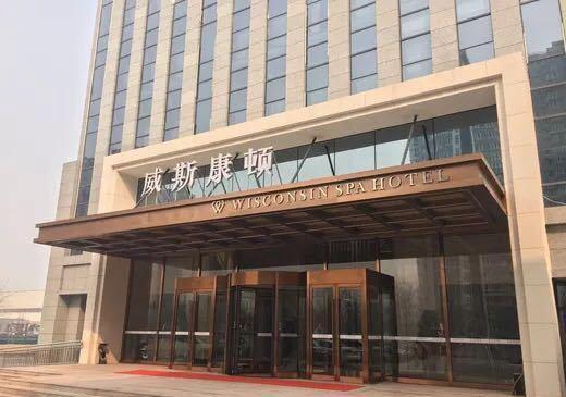 天津威斯康顿温泉酒店