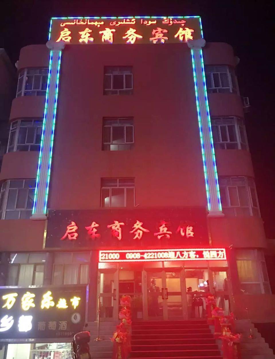 启东商务宾馆