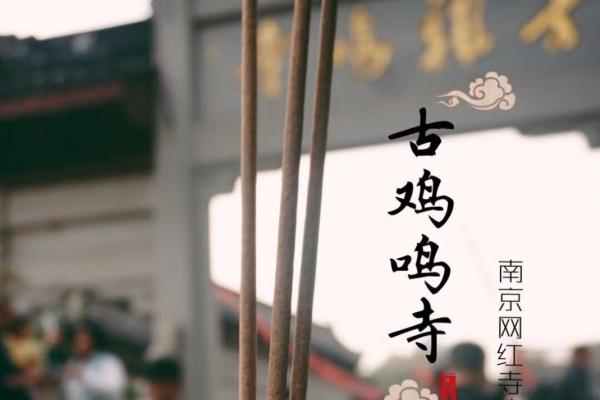 【新年轻度假】南京旅游之不得不逛的网红寺庙古鸡鸣寺