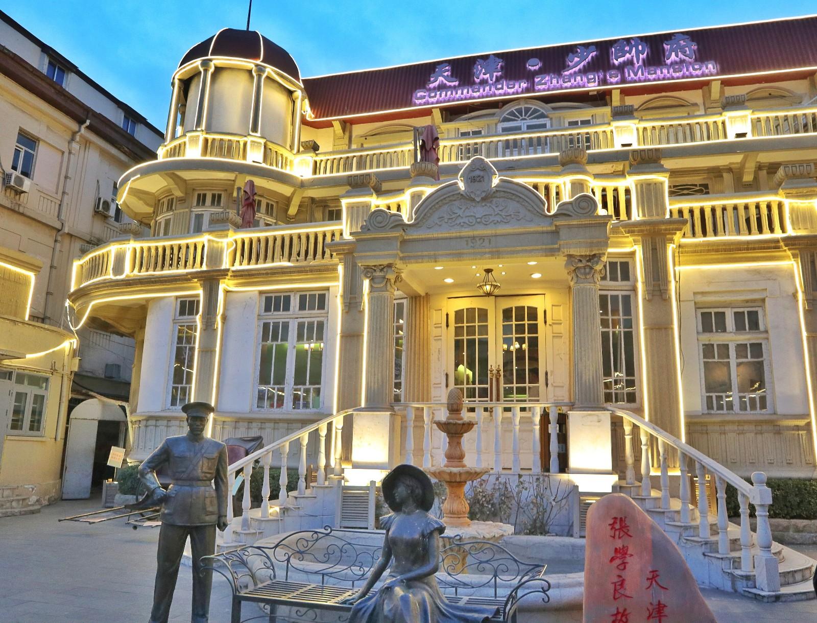 【新年轻度假】跟天津娃游少帅府,听张学良在天津的故事。