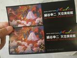 日本大阪周游卡