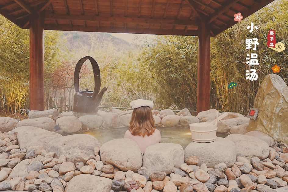 【新年轻度假】冬日温泉好去处小野温汤,入住茶园帐篷探秘茅山宝盛园