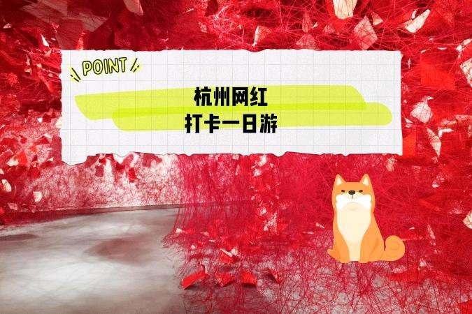 【蓮都有年味】杭州網紅打卡點一日游—絲綢博物館和浙江美術館