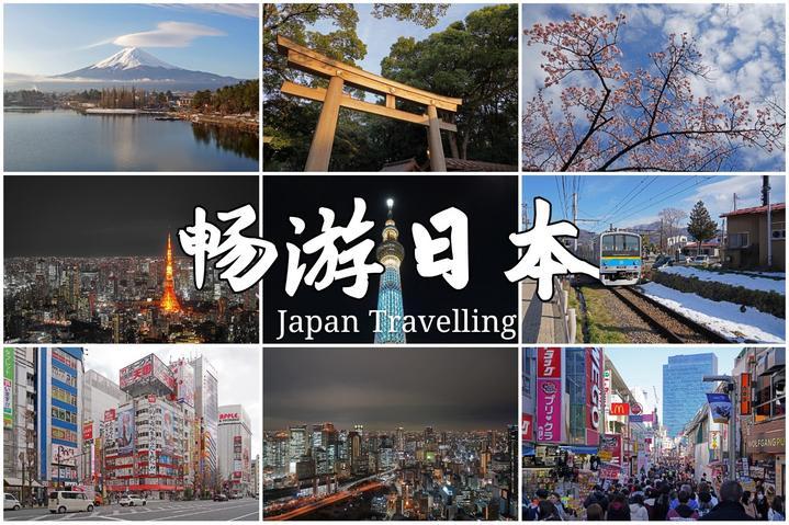 暢游日本!13天踏足日本大街小巷!經典線路超棒規劃!