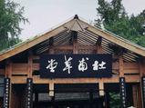 杜甫草堂博物馆