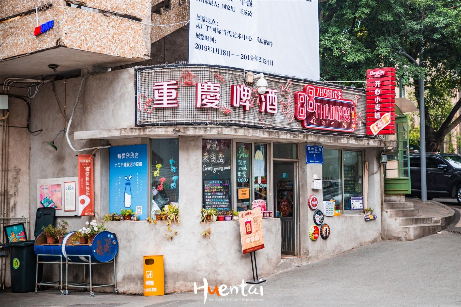 带你去旅行:寻味山城重庆丨探访电影取景地,看绚烂夜色,吃地道老火锅