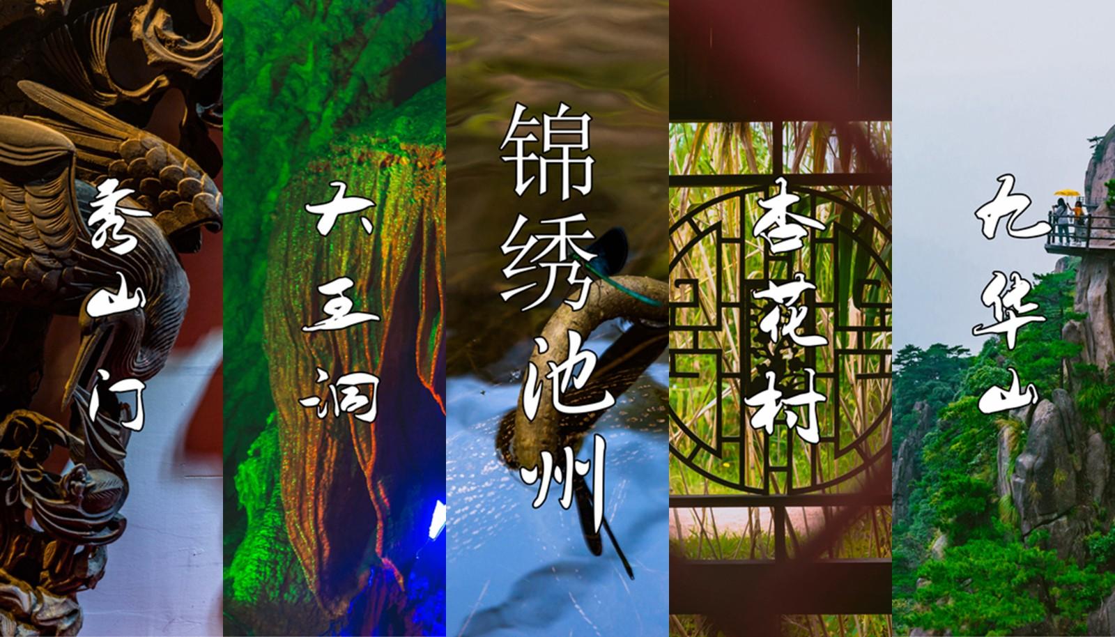 【美图Pick计划】安徽池州|徽韵锦绣城,千载诗人地